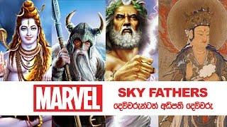 Marvel's Sky Fathers