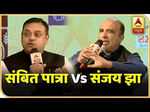 बीजेपी के Sambit Patra Vs कांग्रेस के Sanjay Jha। ABP News Hindi