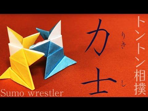 折り紙 お相撲「力士」の折り方(作り方)origami Sumo wrestler ☆ origami kids