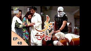 Bubbly Kya Chahti Hai Episode 48 - 18th January 2018 - ARY Digital Drama