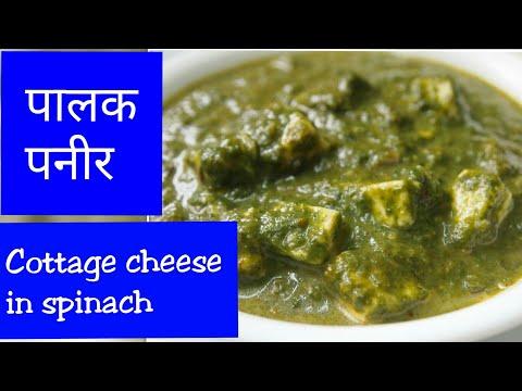 PALAK PANEER | ढाबे जैसी पालक पनीर | Madhavi's Rasoi