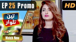 Pakistani Drama   Teen Talwar - Episode 25 Promo   Express TV Dramas   Sabahat, Barkat, Uzmi