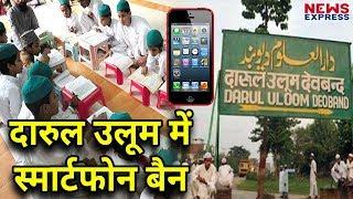 Madrasa Darul Uloom Deoband में Smartphone Ban