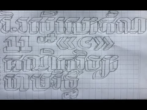 how to design letters - style - how to write a letters - fancy letters