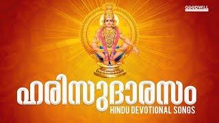 Harisudhaarasam   Hindu Devotional Songs   Audio Jukebox