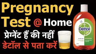 Dettol Pregnancy Test Positive Video Dettol Pregnancy Test Positive In Hindi Dettol Pregnancy Test