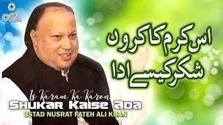Is Karam Ka Karon Shukar Kaise Ada | Ustad Nusrat Fateh Ali Khan | official version | OSA Islamic