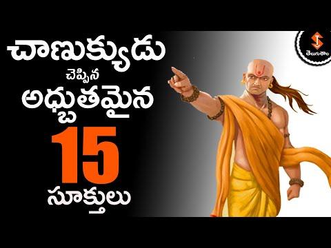 Get Inspiraed -15 Best INSPIRATIONAL Chanakya Quotes In Telugu - Chanakya niti - Telugu Shala