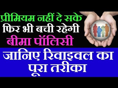 How To Revive Insurance Policy   LIC INDIA   Life Insurance In Hindi   Revival Term Rules 2018