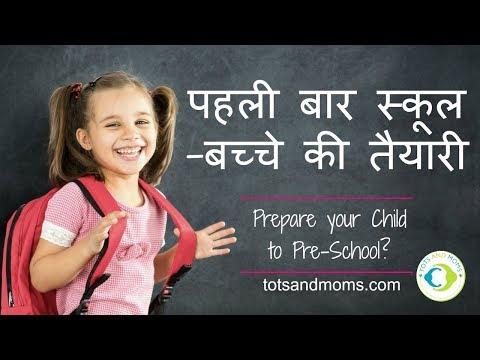 पहली बार स्कूल - बच्चे की तैयारी | How to Prepare your Child for School?