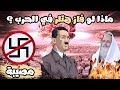 هل تعلم ماذا كان ليحصل لو فاز هتلر في الحرب العالمية الثانية ؟    نهاية إسرائيل..!!