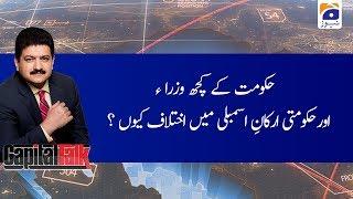 Capital Talk | Hamid Mir | 21st January 2020 | Part 01