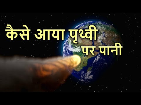 How did water came on Earth? ( Hindi ) Eng Sub