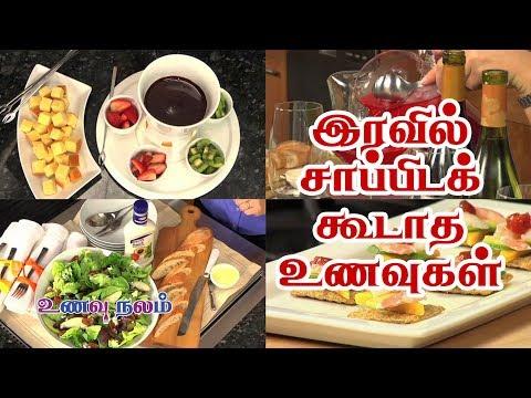 இரவில் சாப்பிடக்கூடாத உணவுகள் | Iravu Unavu Vagaigal | Foods to Avoid at Night