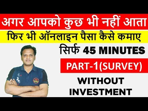 How to Make Money with Online Surveys - Part 1   The Best Paid online survey websites