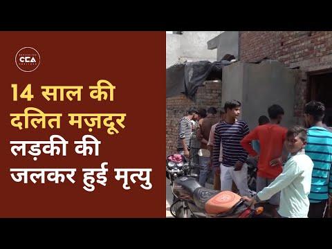 Xxx Mp4 14 साल की दलित मज़दूर लड़की की जलकर हुई मृत्यु 14 Year Old Dalit Girl Burnt To Death In Brick Kiln 3gp Sex