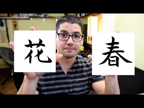 How to write Spring Flowers in Japanese Calligraphy [春花]