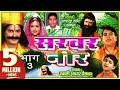 Sarbar Neer Part 3 सरबर नीर भाग 3 Dehati Bhajan Kissa Superhit Bhajan Swami Adhar Chaitanya mp3