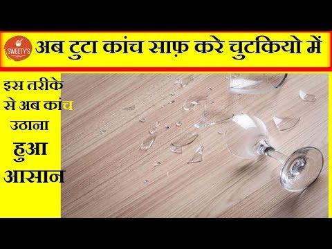 Quick Kitchen Tips : टुटे हुए कांच उठाये बिना किसी झंझट के - How to Pick Up Broken Glass