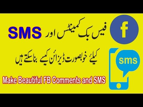 How To Make Amazing and Beautiful Facebook comments and SMS Urdu/Hindi
