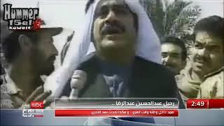 في حرب الخليج كان موقف عبدالحسين عبدالرضا بطولي