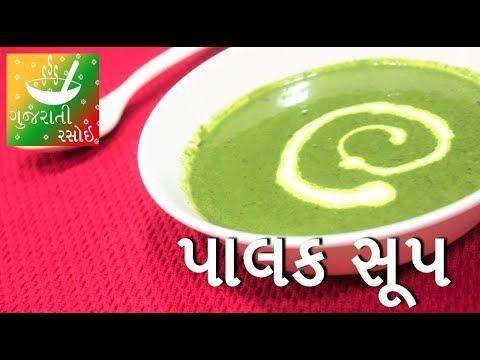 Palak Nu Soup - પાલક સૂપ   Recipes In Gujarati [ Gujarati Language]   Gujarati Rasoi