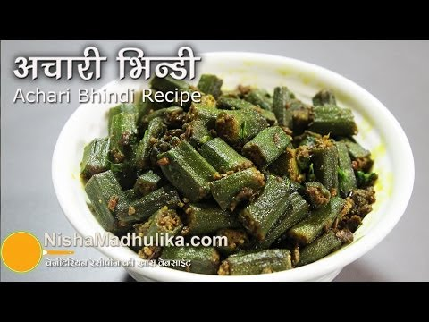 Achari Bhindi recipes -  How to make Achari Bhindi,