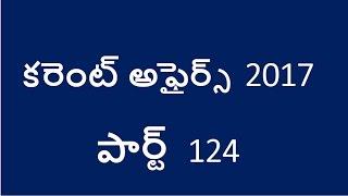 current affairs telugu 2017 mcqs part 124 || March 13th