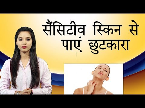 Skin Care Routine for Sensitive Skin || Get Rid of Rashes, Redness, Bumps || HEALTH TIPS HINDI
