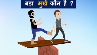 10 Paheliyan to Test Your IQ   Kushal vs Aliens   Logical Baniya