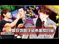 《天天向上》20160122期: 黄致列实力模仿华人巨星 联手金希澈卖白菜【湖南卫视官方版1080P】