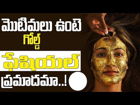 Does Gold Facial Really Works? and Gives Perfect Results When You Apply It on Pimples ? l  l Hai TV