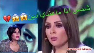ماذا قالت شمس الكويتية؟  انا لا دين لي !!