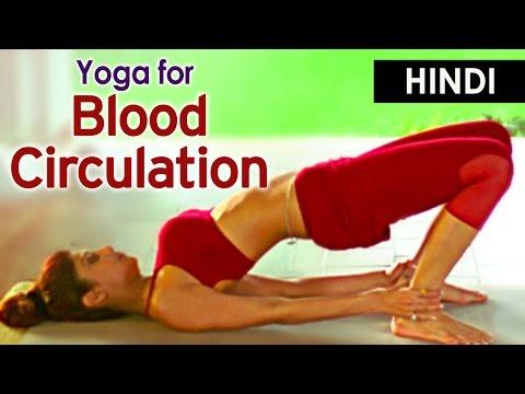 Yoga for Improve Blood Circulation - Setu Bandhasana (Hindi) - Shilpa Yoga