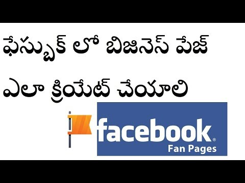 How to create facebook fan page for business in telugu