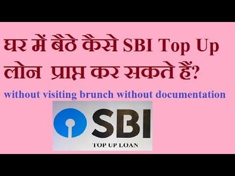 How to get SBI top up loan without visiting brunch, without documentation?