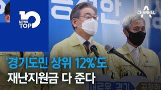 '경기도민 상위 12%'도 재난지원금 다 준다