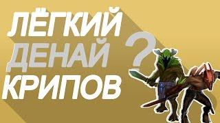 Download КАК ЛЕГКО ДЕНАИТЬ КРИПОВ - DOTA 2 Video