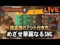 【Division2 】ベクター復活? めざせ華麗なるSMG