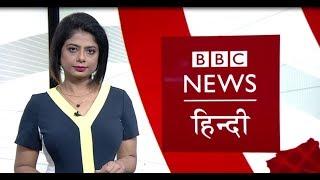 Donald Trump के ख़िलाफ़ महाभियोग जांच में पहली सुनवाई, लगे हैं गंभीर आरोप  (BBC Hindi)