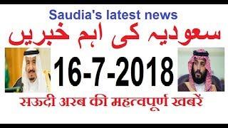 UPDATED SAUDIA NEWS :(16-07-2018) :سعودیہ کی تا زہ خبریں