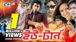 U Turn | Misha Sawdagar | Irfan Sajjad | Syed Ruma | Airin | Moutushi Biswas | Bangla New Movie