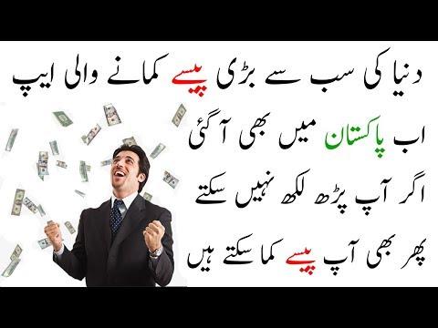 How To Earn Money Online In Pakistan 2018 - Earn Unlimited Money From Internet 2018