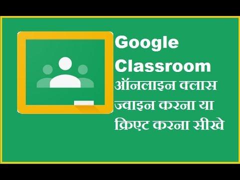 गूगल क्लासरूम हिंदी में सीखे   Google Classroom in hindi