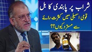 Alcohol Bill Rejected in Pakistan | Orya Maqbool Jan | Harf e Raaz