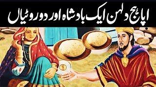 Apahaj Dulhan Aik Badshah Aur 2 Rotiyan || Sacha Waqia || Ilm Ki Baat