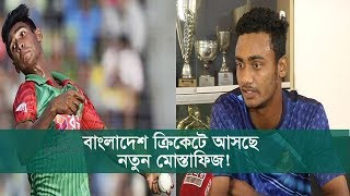 বাংলাদেশ ক্রিকেটে আসছে নতুন মোস্তাফিজ ! | Mustafizur Rahman | BD Cricket | Somoy TV
