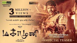 Magamuni - Official Teaser   Arya   Santhakumar   Mahima Nambiar, Indhuja   S S Thaman