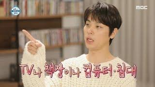 [HOT] Park Jung-min's cute room 나 혼자 산다 20191213
