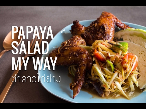 Som Tum Lao ตำลาวไก่ย่าง : Jolly Kitchen with Kiet